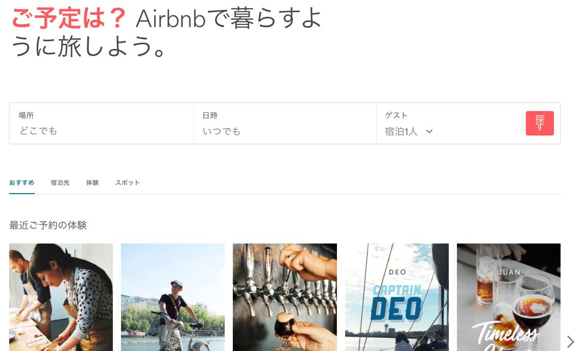 リファラルマーケティング-airbnb