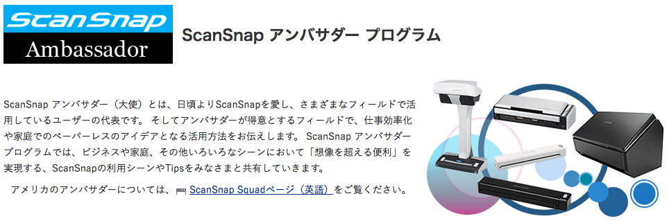 ScanSnapアンバサダー