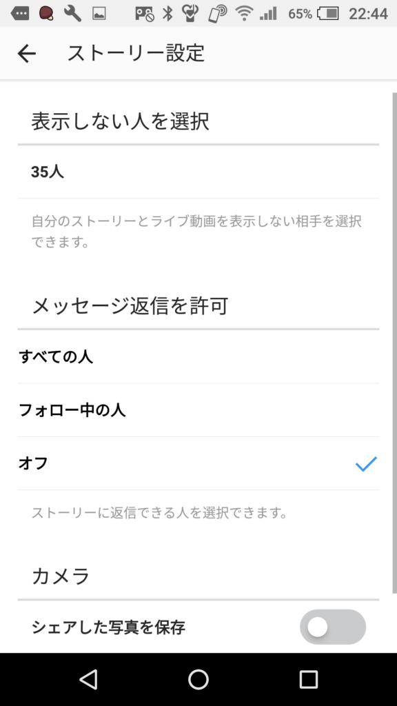 ライブ配信を行う際の設定画面