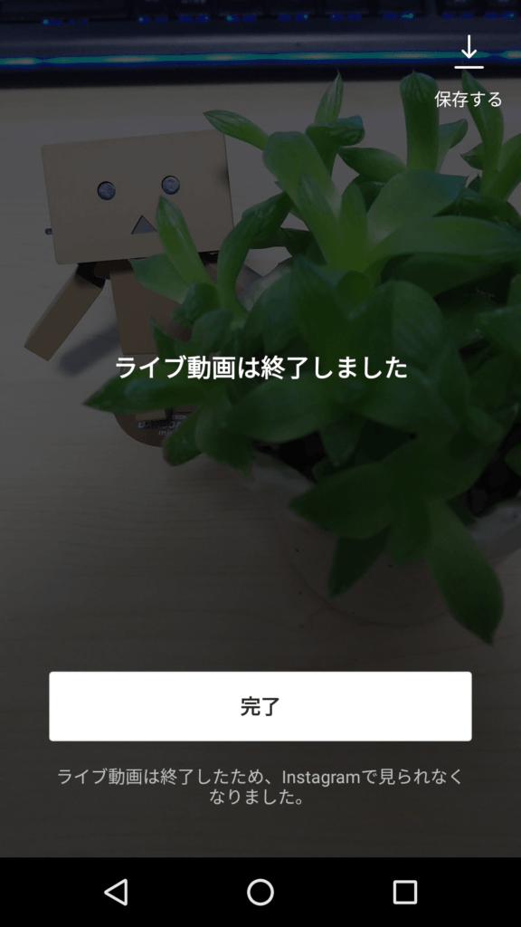 ライブ配信終了画面