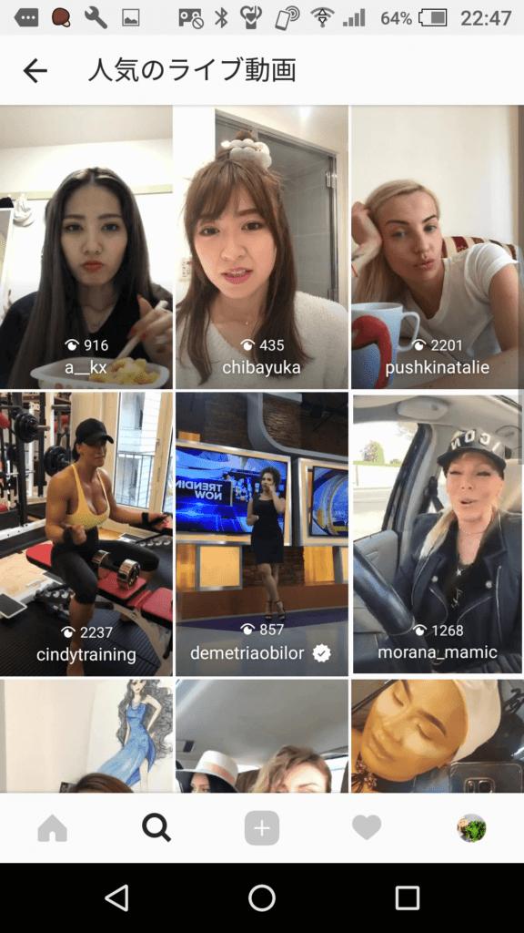 人気のライブ動画を閲覧する方法