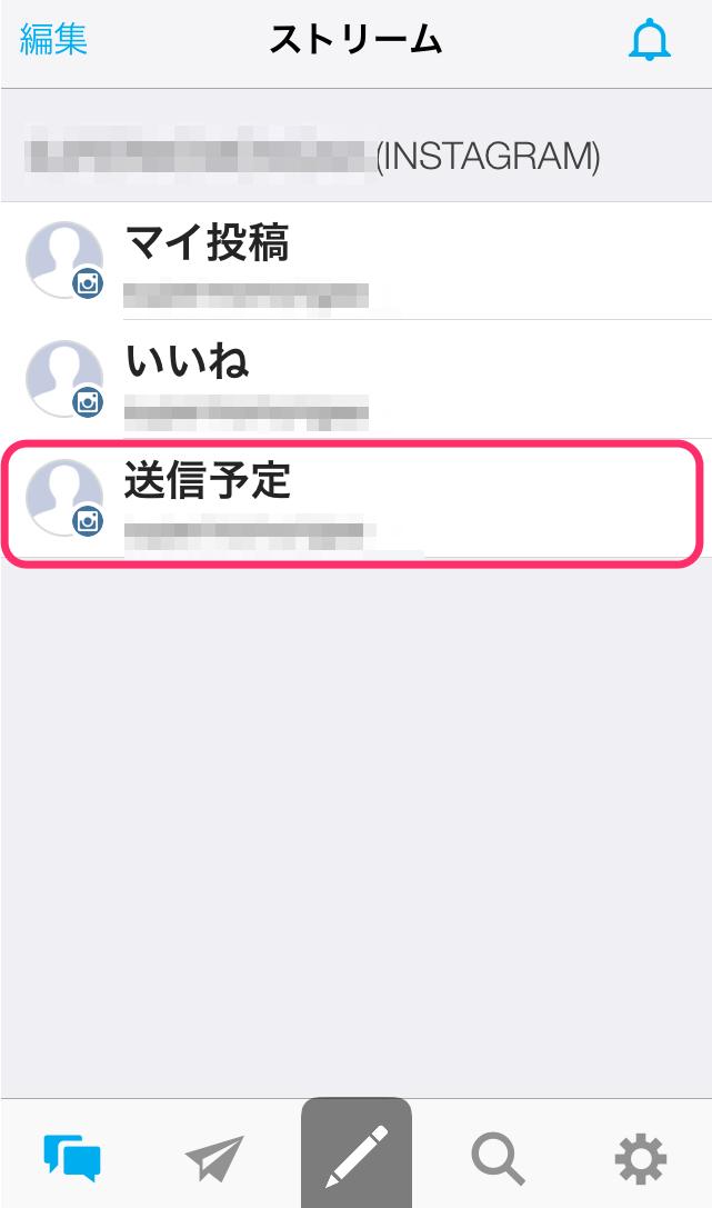 インスタグラム-Hootsuite-予約投稿-確認