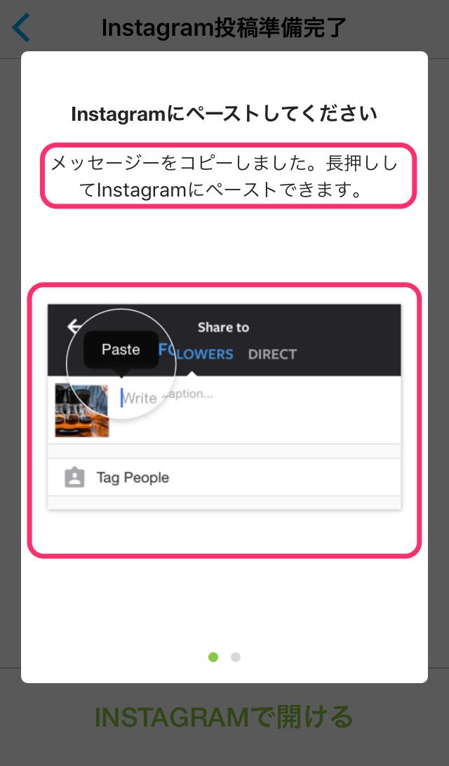 インスタグラム-Hootsuite-予約投稿-やり方6