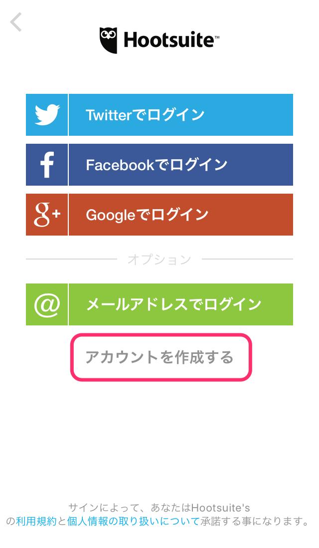 インスタグラム-Hootsuite-登録