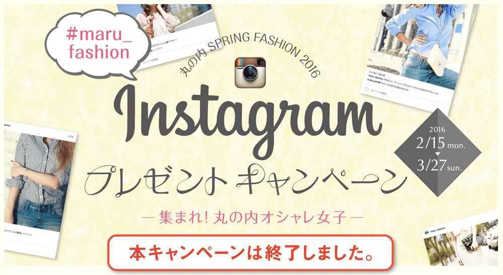 丸の内SPRINGFASHION2016-Instagramプレゼントキャンペーン