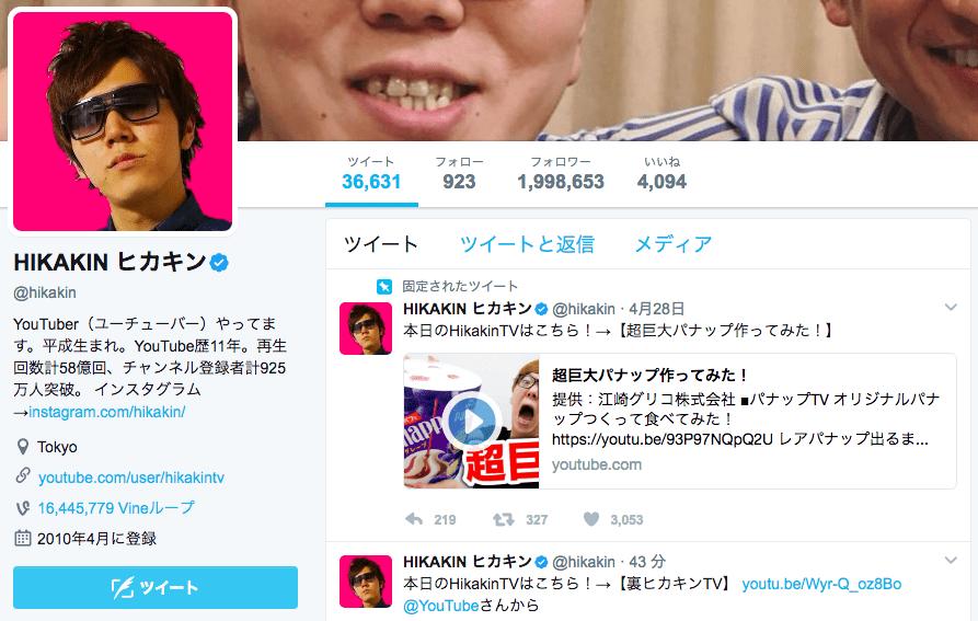 Twitter-インフルエンサー-HIKAKIN