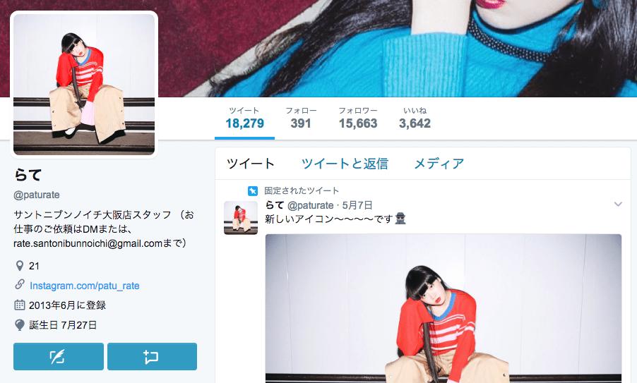 Twitter-インフルエンサー-らて