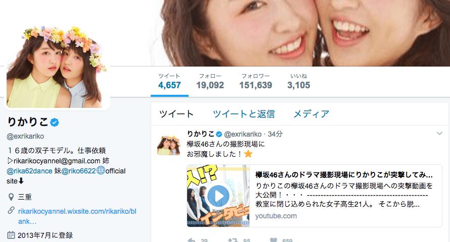 Twitter-インフルエンサー-りかりこ