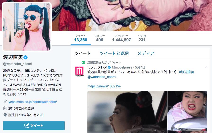 Twitter-インフルエンサー-渡辺直美