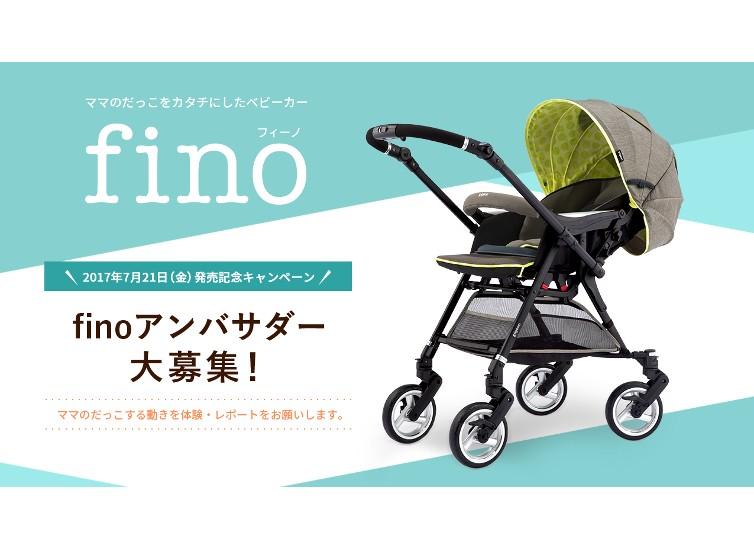 フィーノのインスタグラムキャンペーン事例
