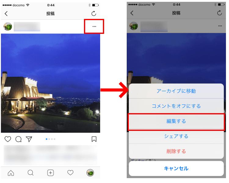 インスタグラムで投稿した画像のキャプションを編集する方法