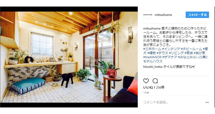 三井ハウスのハッシュタグ設定事例