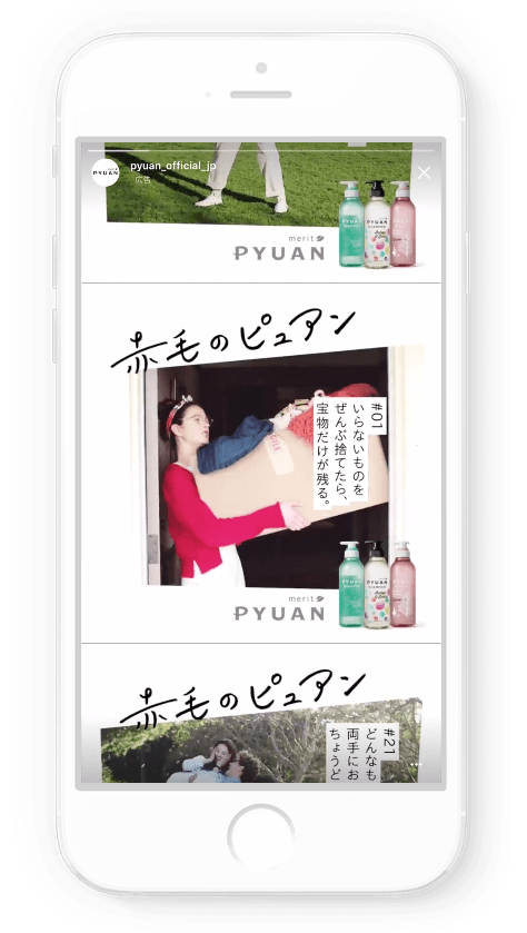 ピュアン インスタグラム広告