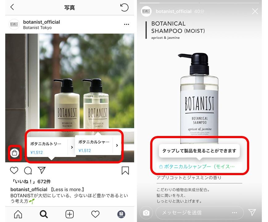 instagram-shopping-sample1