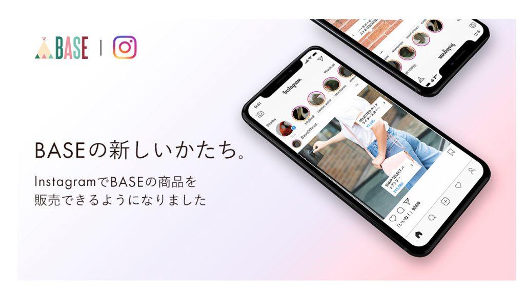 instagram-shopping-base
