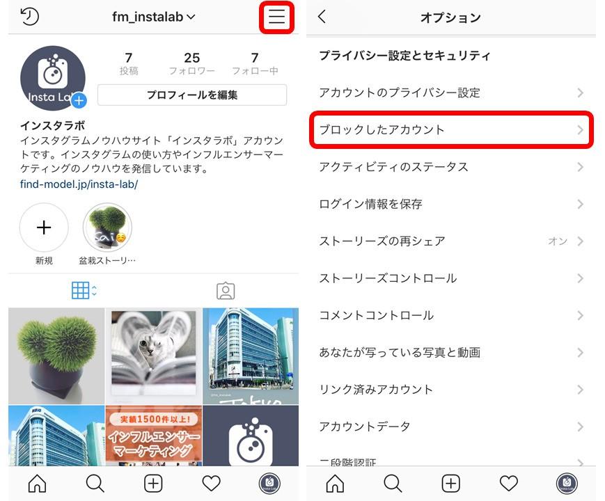 instagram-account-block-cancel