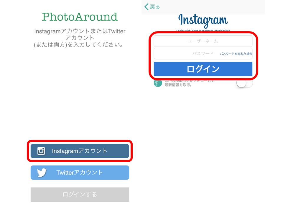 instagram-story-photoaround