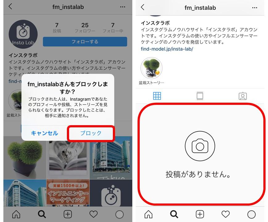 instagram-account-block2