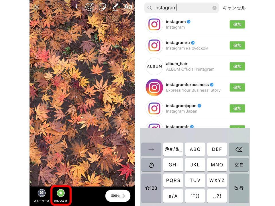 instagramstories-favorite-friends