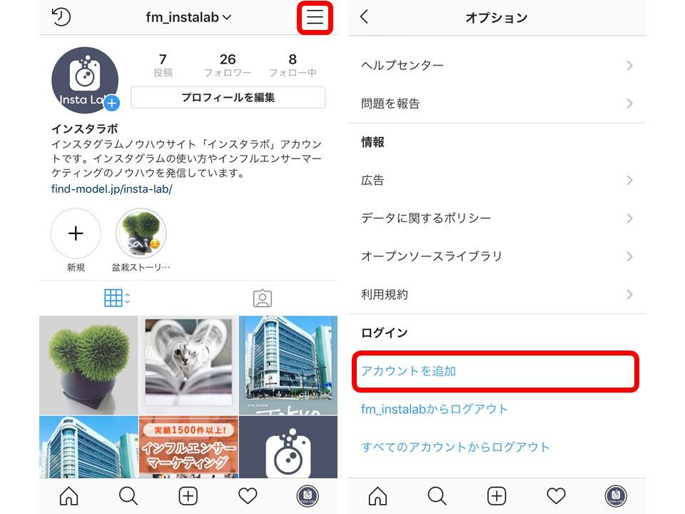 instagram-multi-account