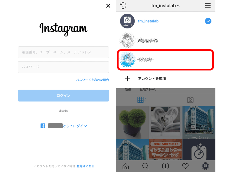 アカウント インスタ 切り替え pc 【Instagram】PCでインスタグラムを使う方法(ウェブブラウザ版インスタグラムの使用方法)