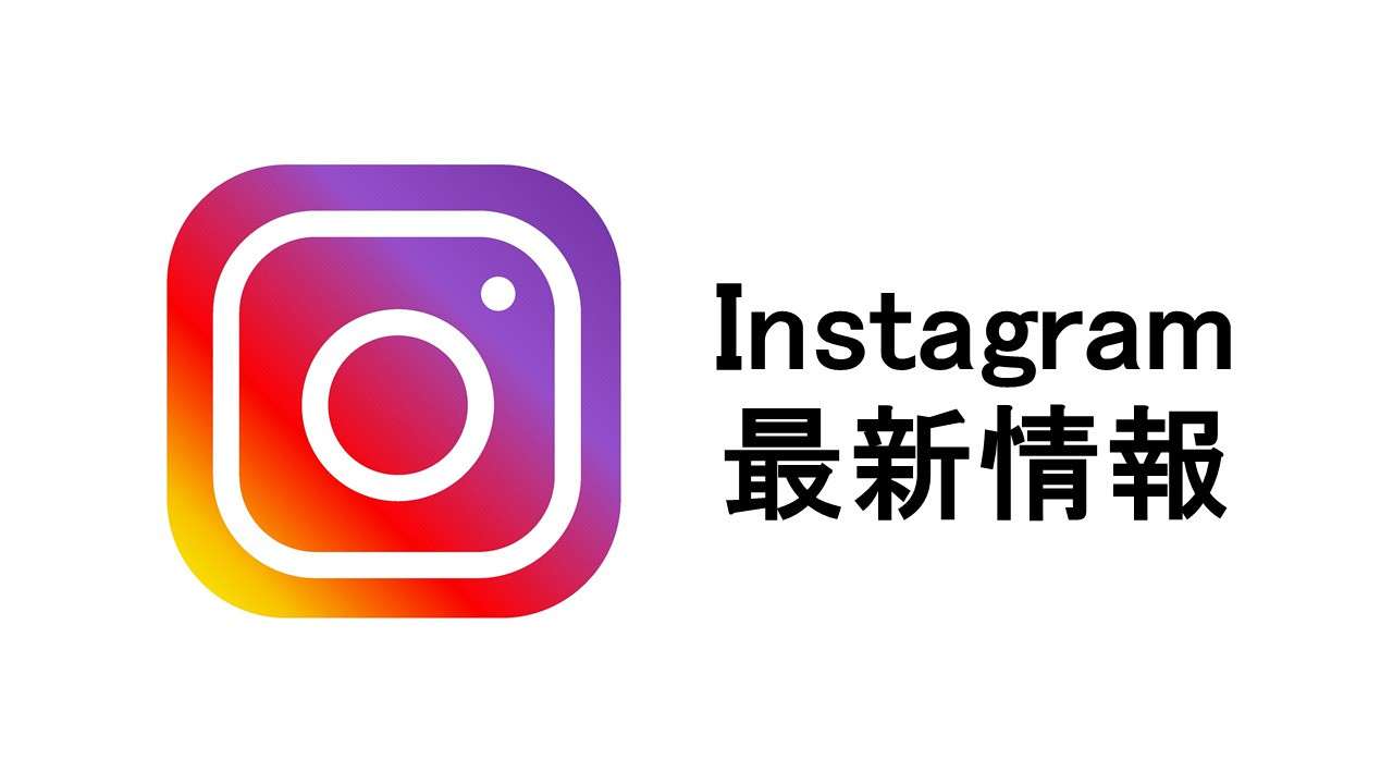 instagram-new-release
