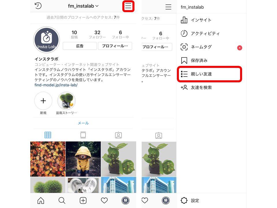 instagramstories-favorite-friends3
