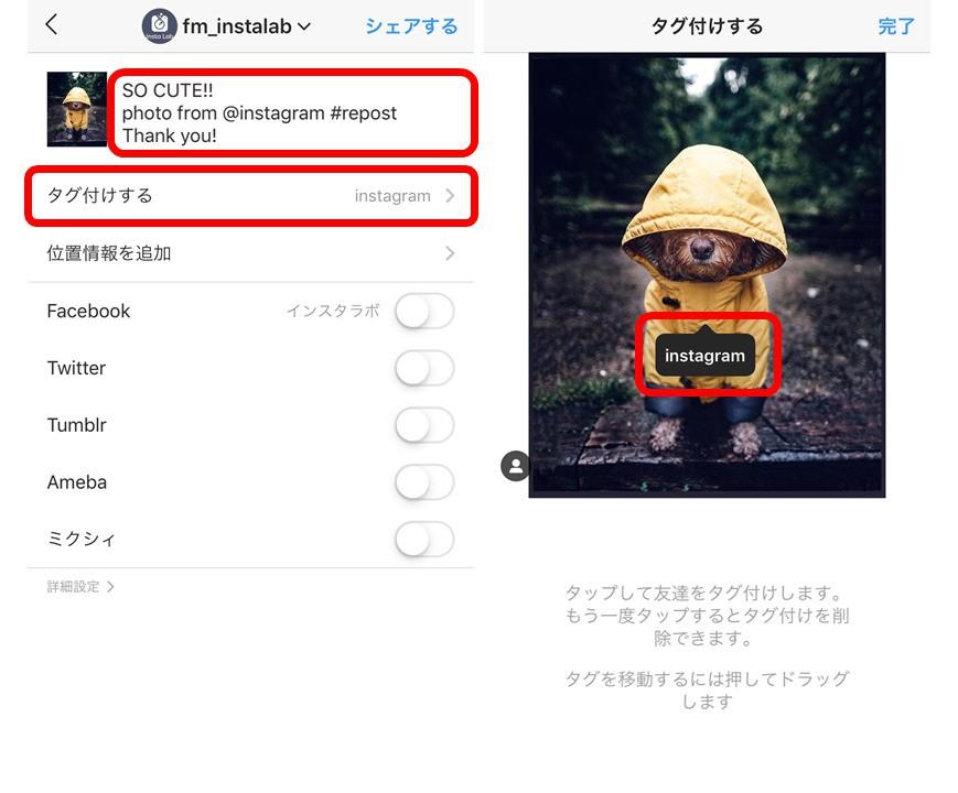 リポストアプリを使わずInstagramの写真投稿をシェアする方法
