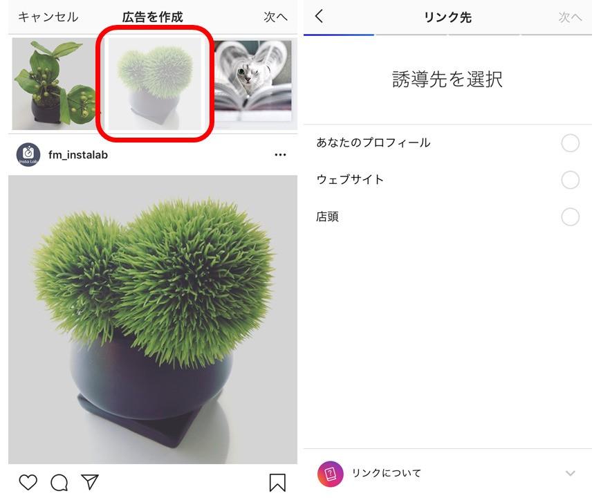 instagram-ad-smart-phone2
