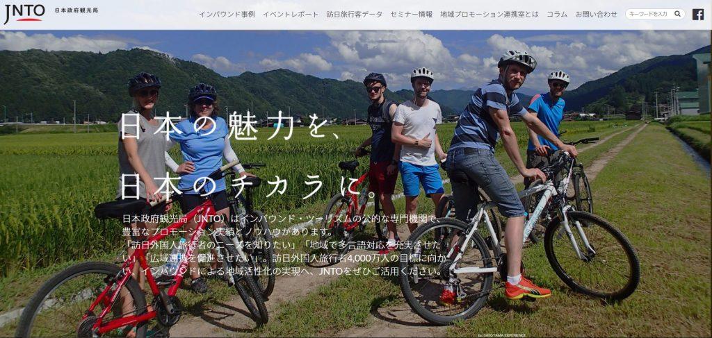 JNTO事例サイト