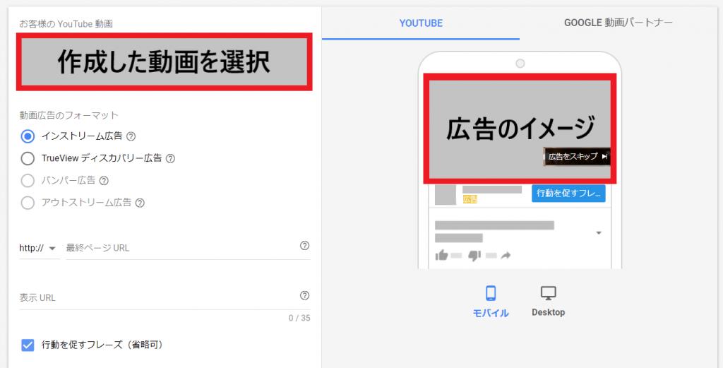 動画広告設定2