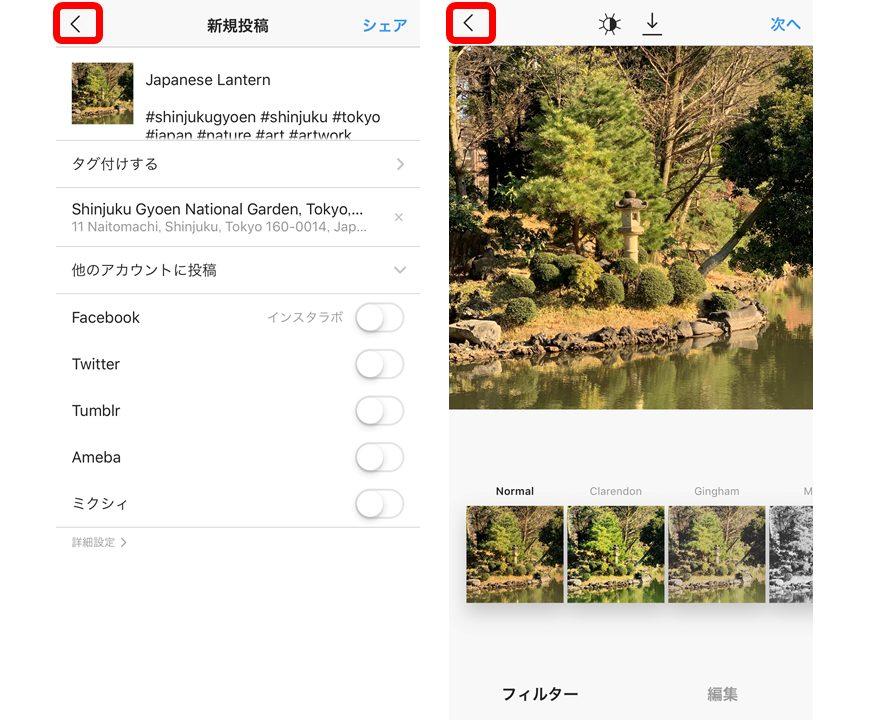Instagram 下書き保存2