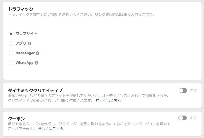 facebook-ad-make-1