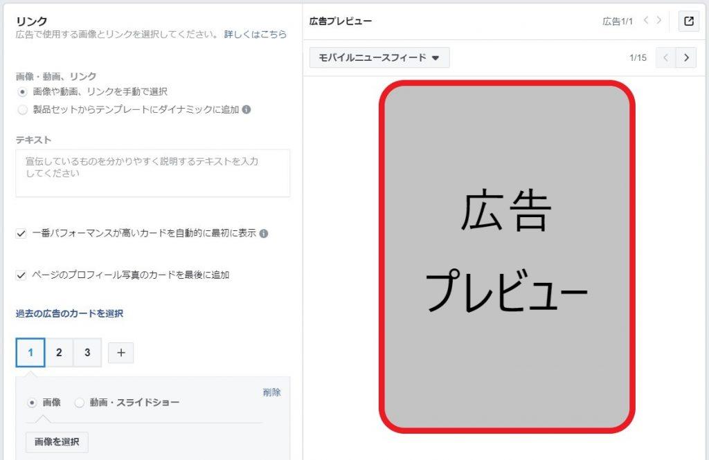 facebook-ad-make-ad-creative-1