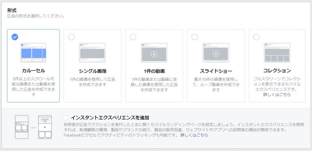 facebook-ad-make-identity