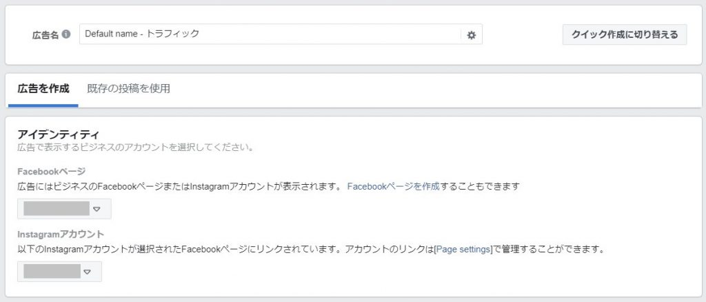 facebook-ad-make-identity
