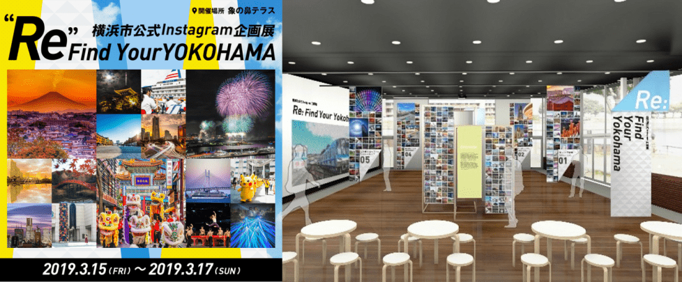 re-find-your-yokohama-event
