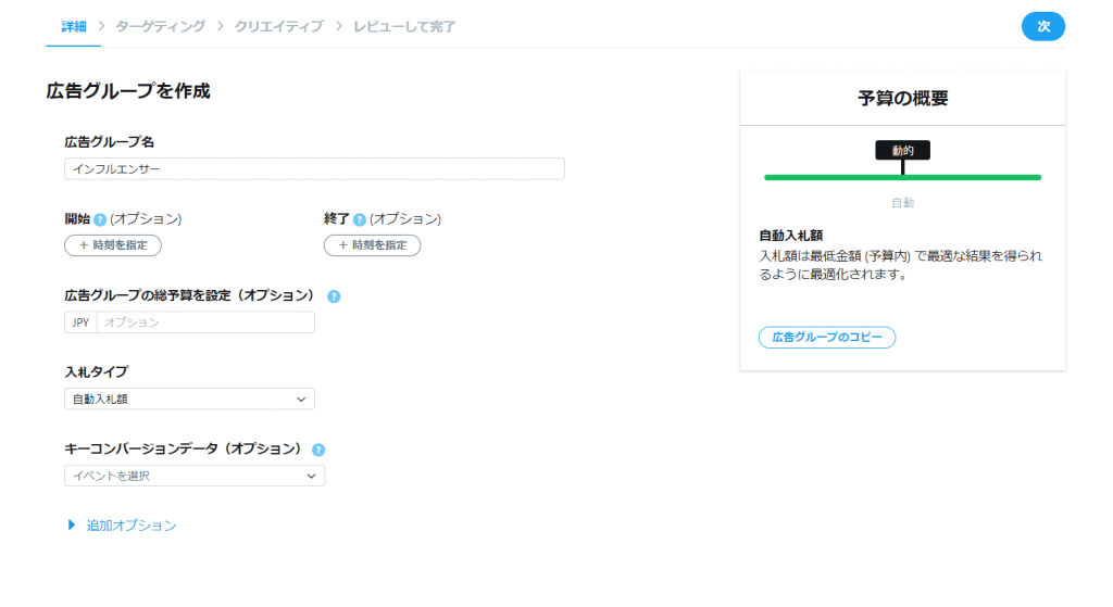 twitter-ad-group