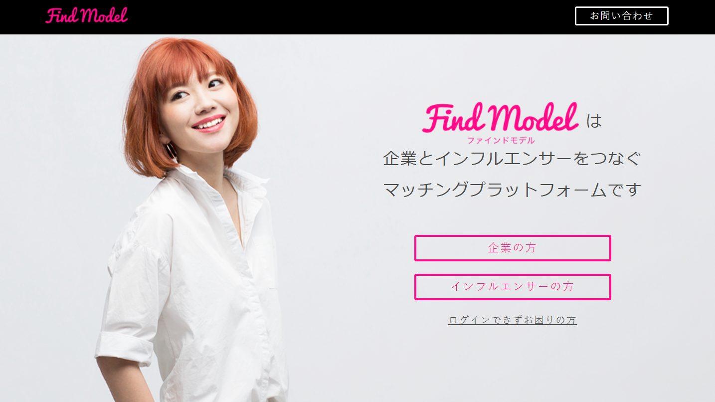find-model-top