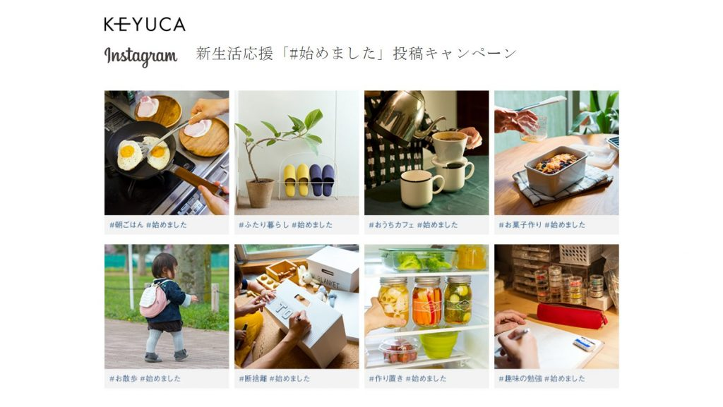 instagram-campaign-keyuca1