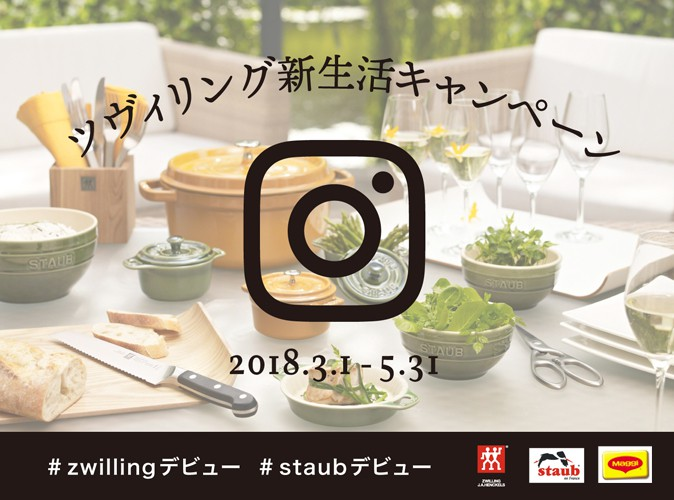 instagram-campaign-zwilling