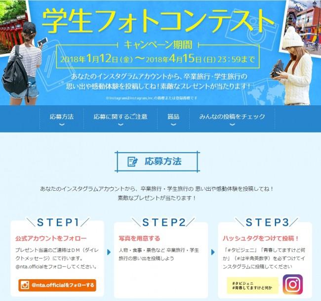 nippon-travel-agency-2018