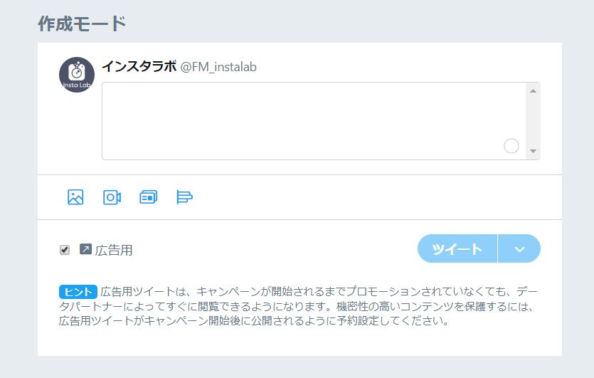 twitter-ad-make-new-creative