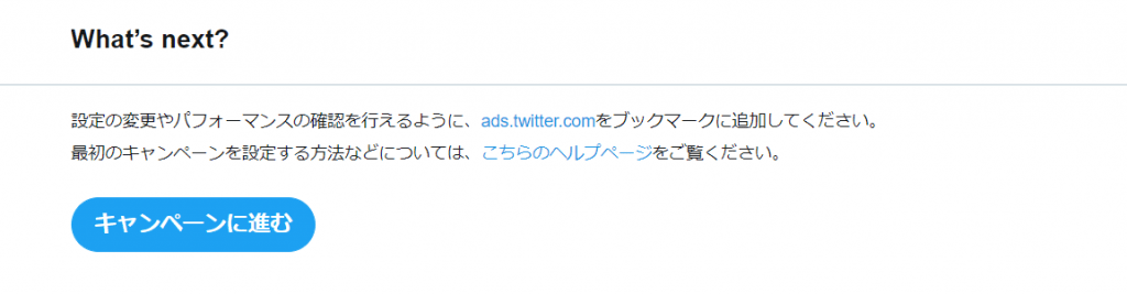 twitter-ads-credit-card-6