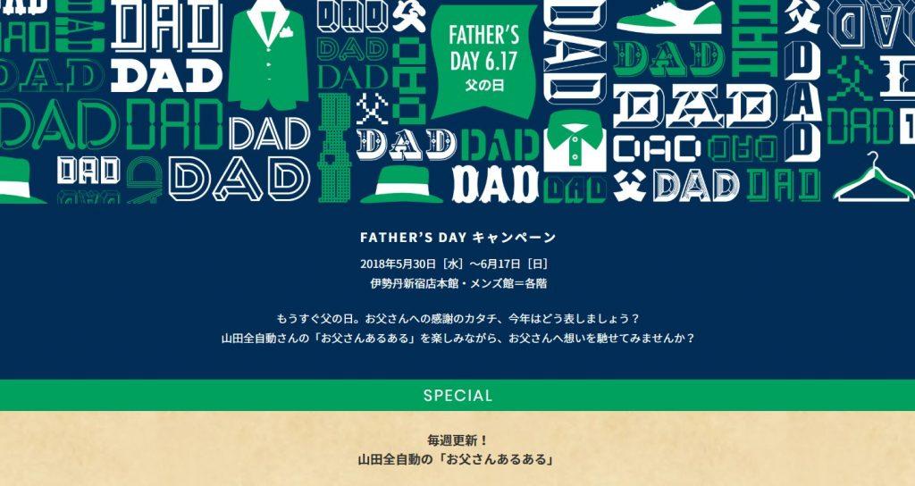 fathers-day-isetan