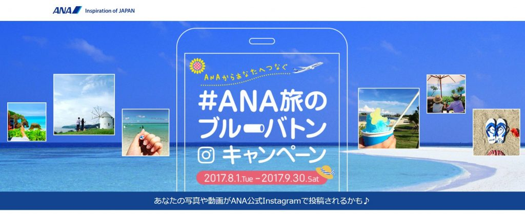instagram-campaign-ana
