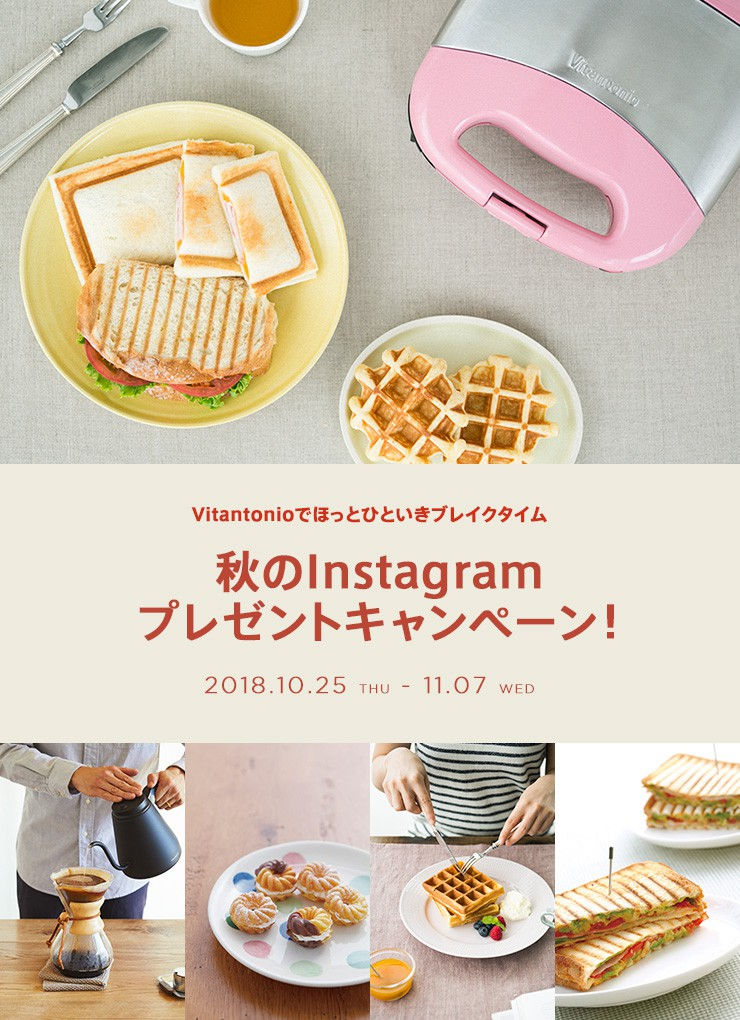 instagram-campaign-fall-vitantonio