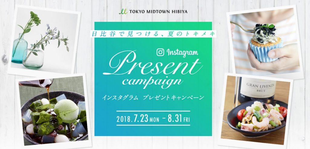 instagram-campaign-midtown-hibiya
