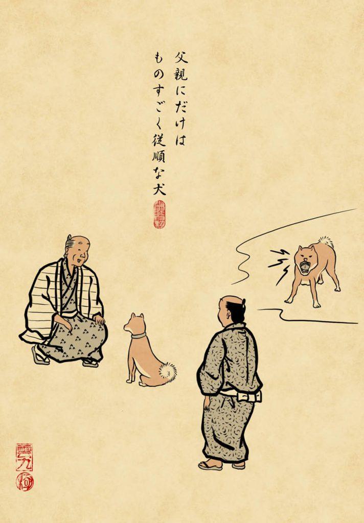 yamadazenjidou-isetan-1