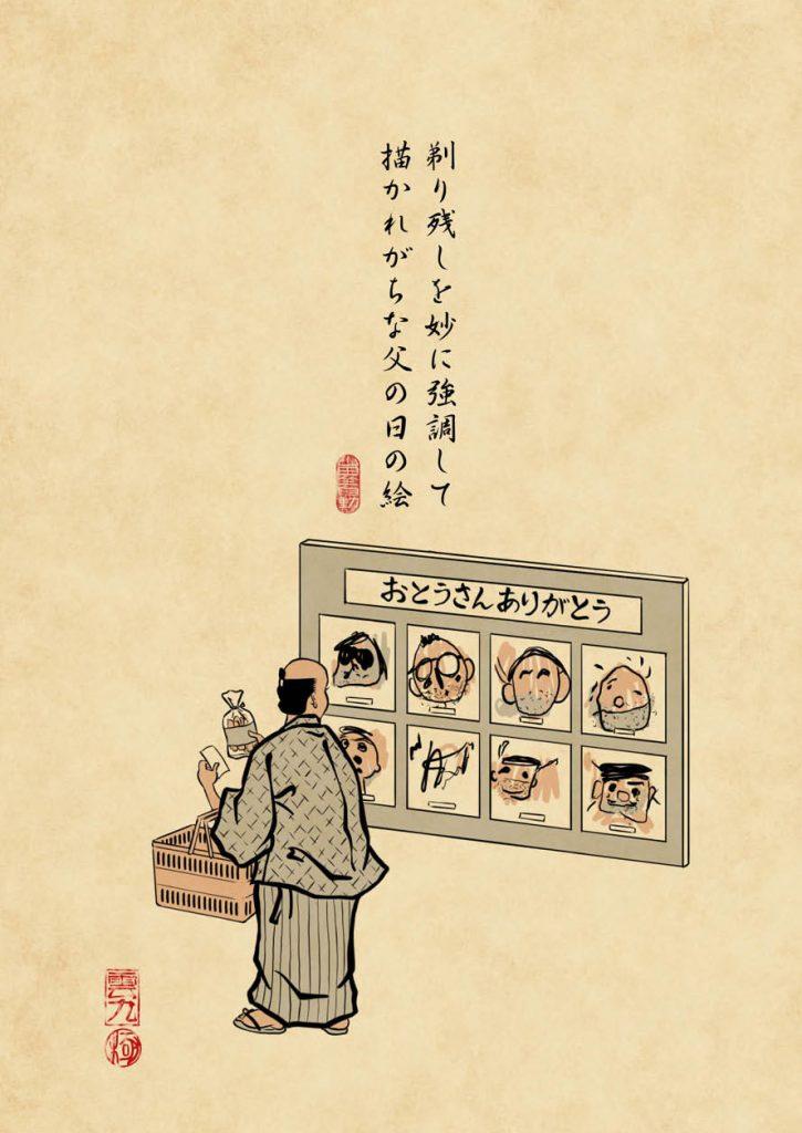 yamadazenjidou-isetan-2